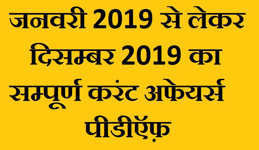 current affairs in hindi 2018 pdf