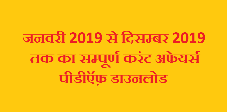 current affairs january 2018 pdf