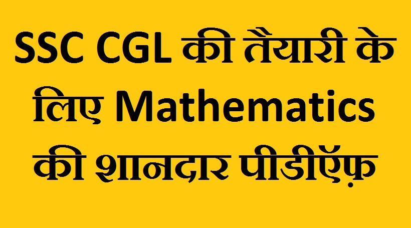 SSC CGL Maths Handwritten Notes