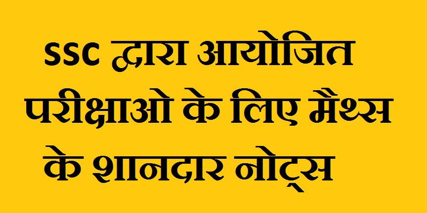 SSC CHSL Math Book PDF in Hindi