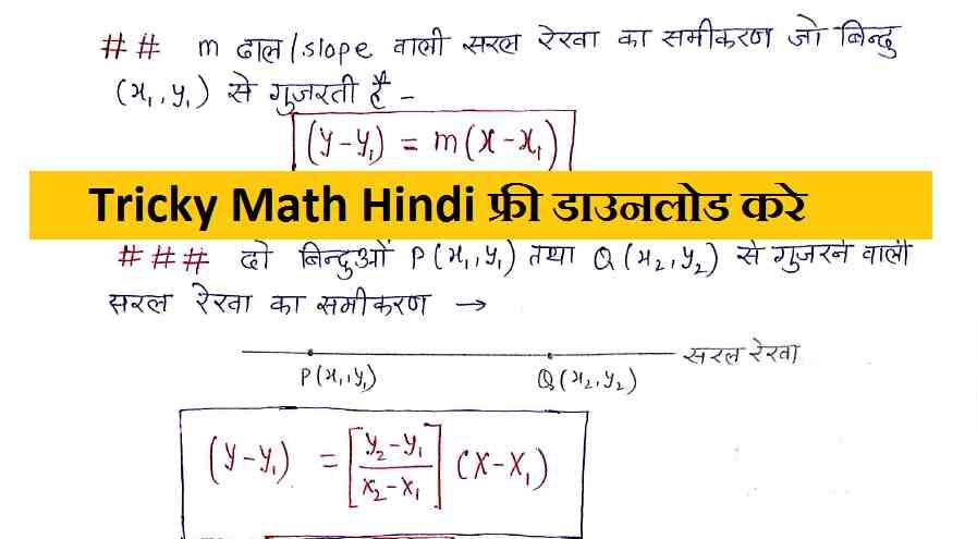tricky math hindi