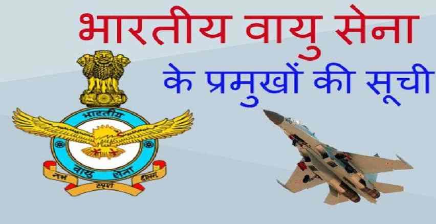 भारतीय वायु सेना अध्यक्ष List