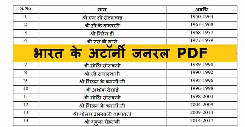 भारत के अटॉर्नी जनरल PDF