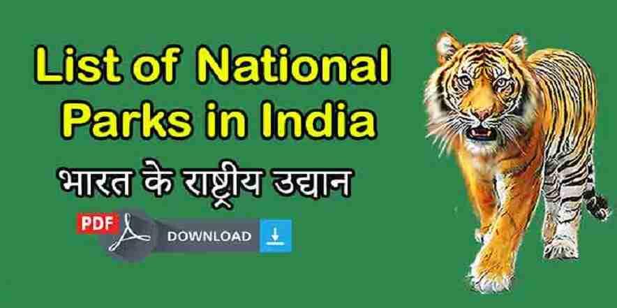 भारत के राष्ट्रीय उद्यान PDF