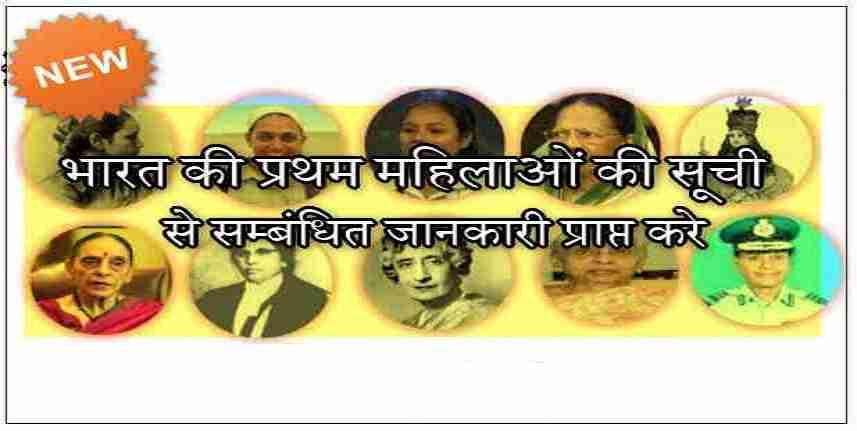भारत में प्रथम महिलाये PDF