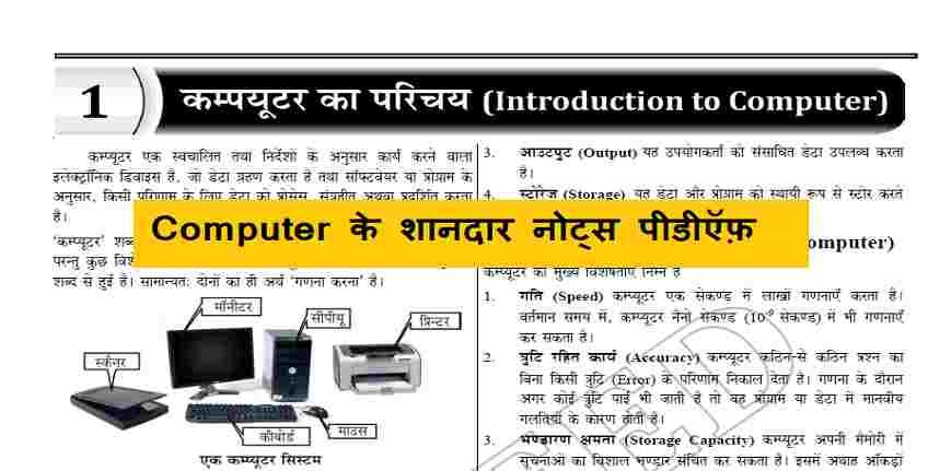 Computer Network PDF, Computer Network PDF Download