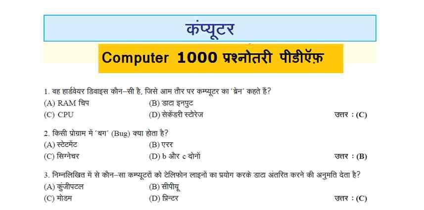 Computer Notes Hindi, Computer Notes Hindi PDF