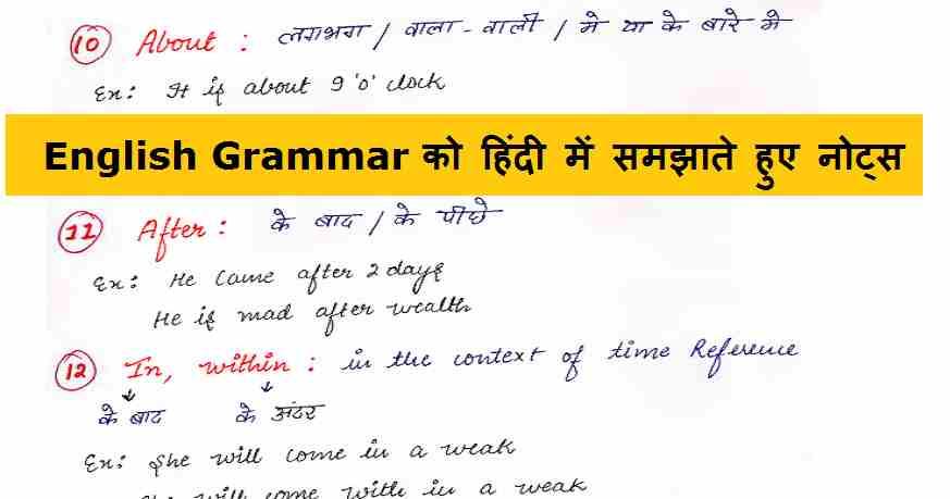 English Grammar.