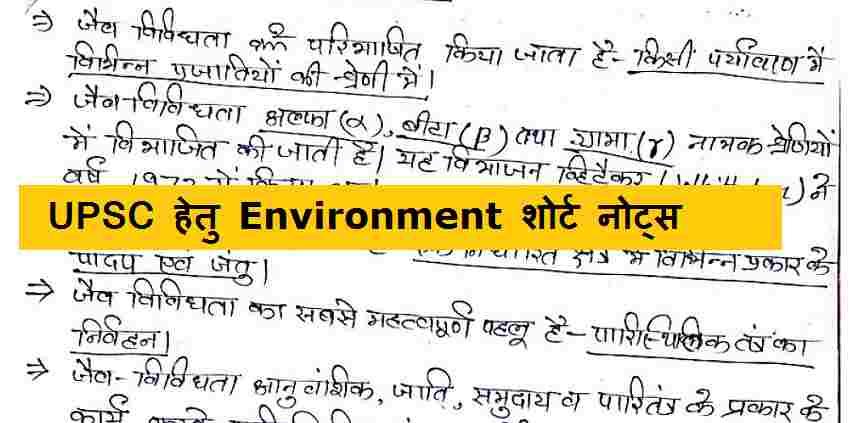 Environment and ecology UPSC PDF