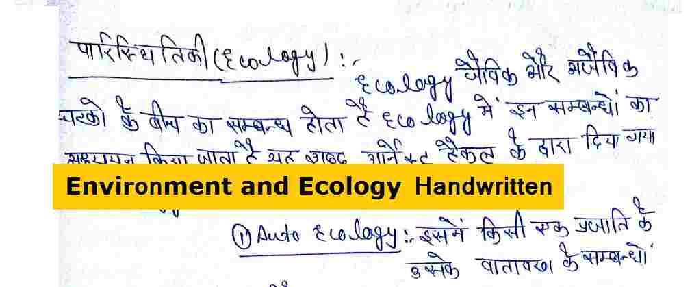 Environment Organisation UPSC