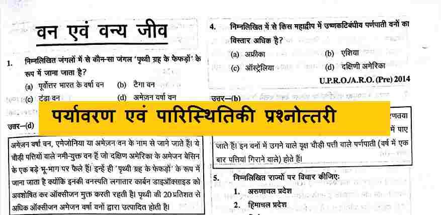Environment UPSC Questions