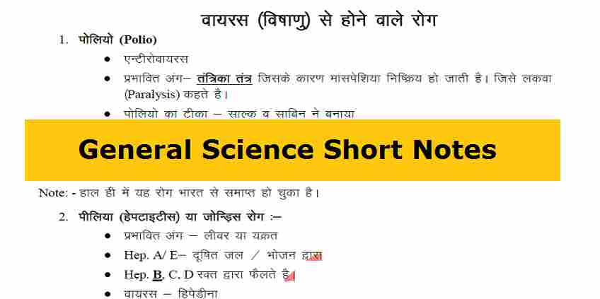 General Science PDF Hindi