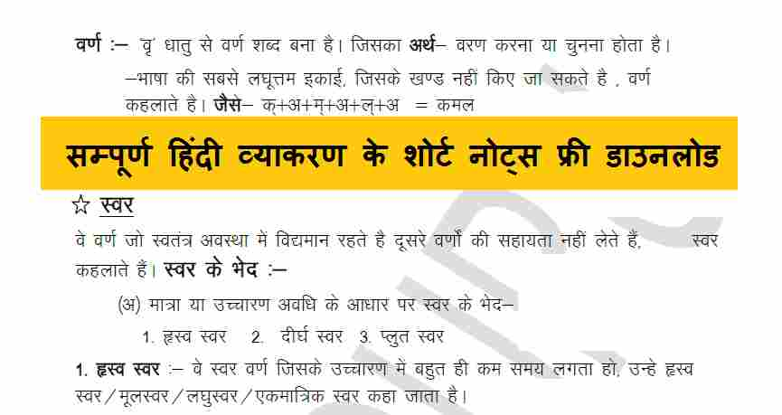Hindi Grammar Objective Questions and Answers