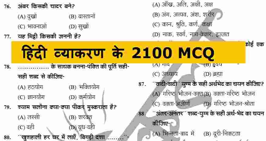 Hindi Vyakaran ke question answer