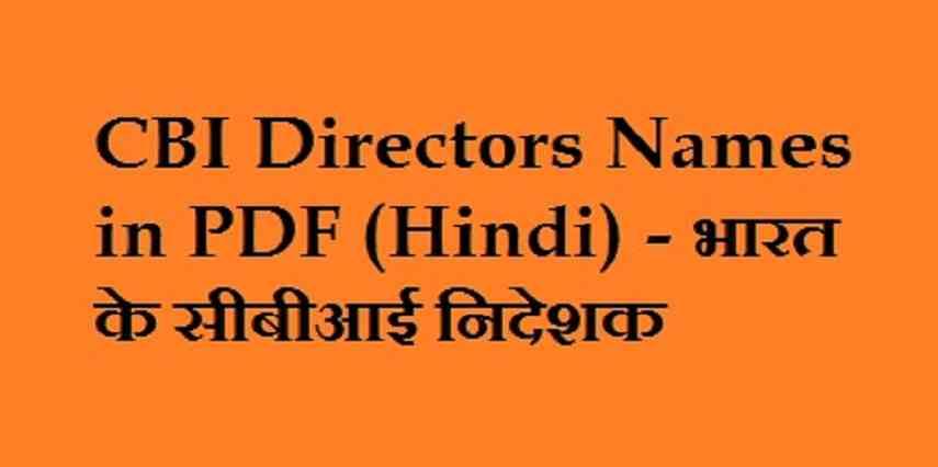 India CBI Directors Names
