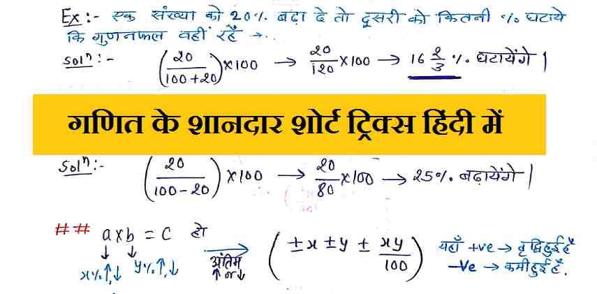 ssc cgl maths tricks pdf