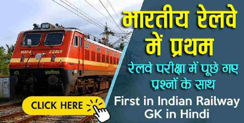 भारतीय रेलवे में प्रथम PDF