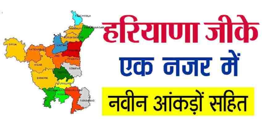 Haryana at a Glance