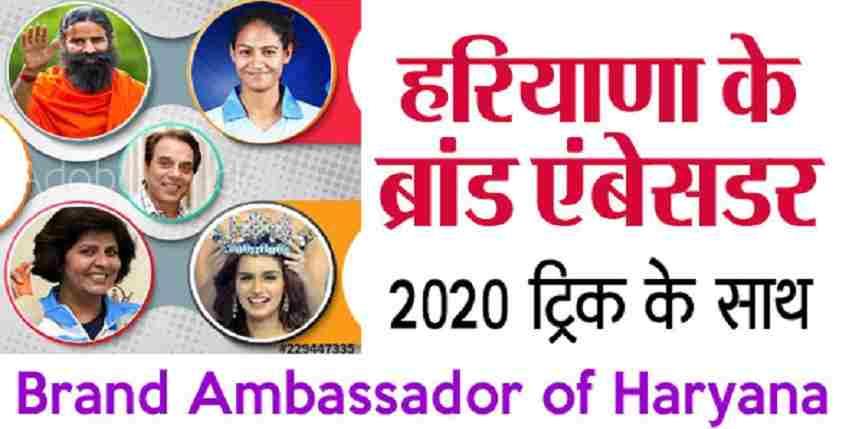 Brand Ambassador of Haryana
