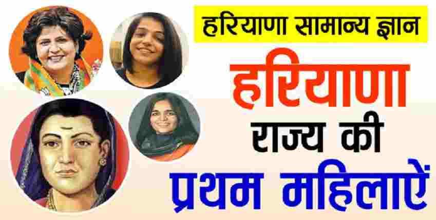 First Woman in Haryana