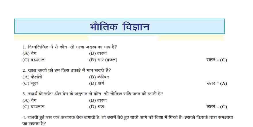 Physic Hindi