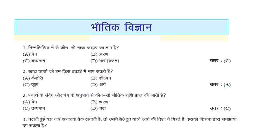 Science Question for Quiz