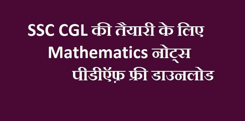 SSC CGL Maths Book