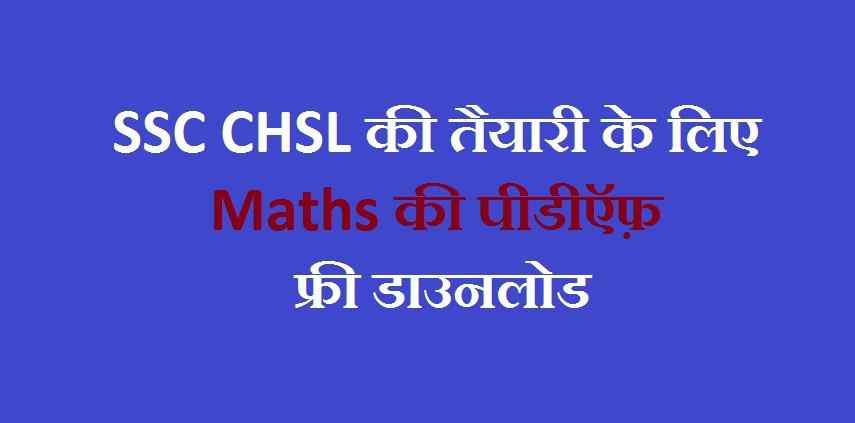 SSC CHSL Maths