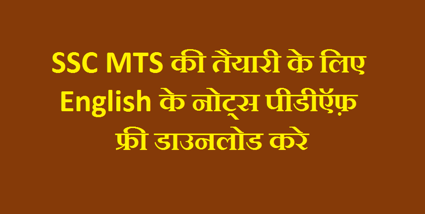 SSC MTS English
