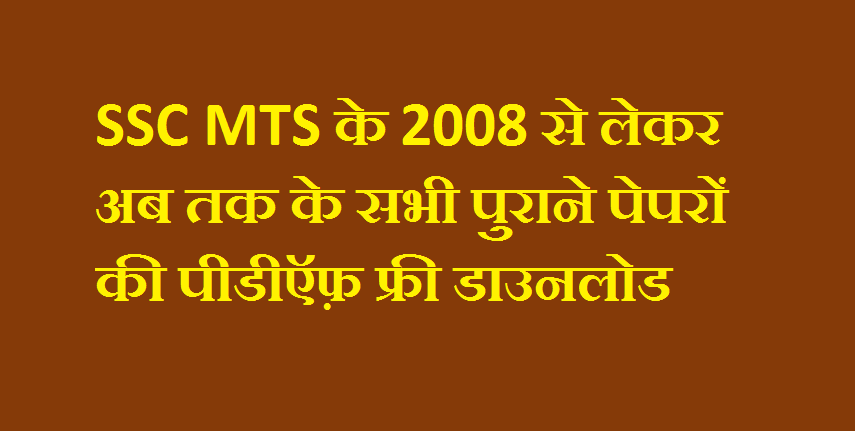SSC MTS Maths