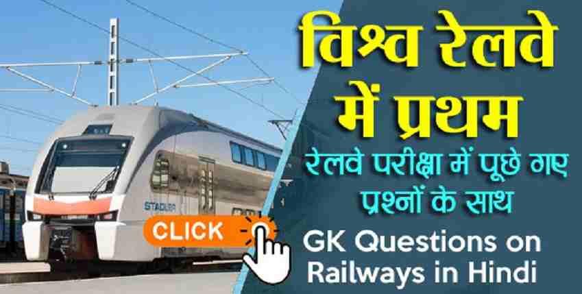 विश्व में रेल परिवहन PDF