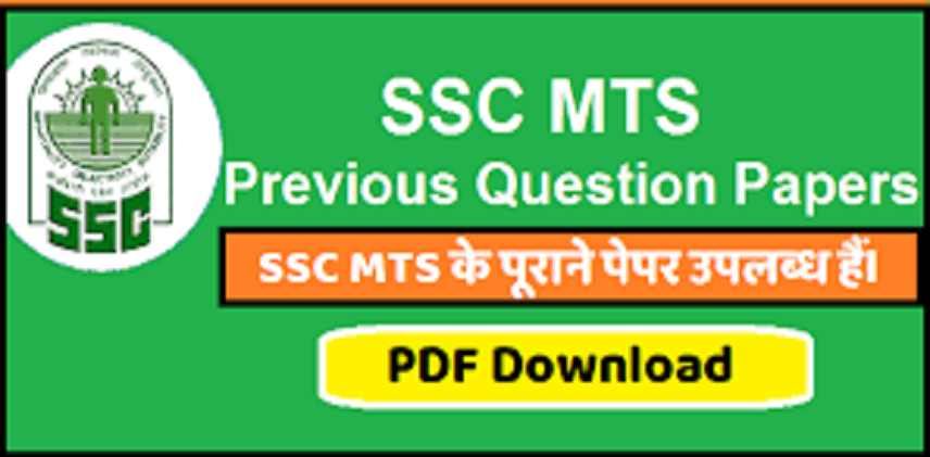 SSC MTS Previous Paper