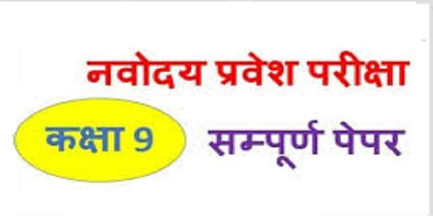 Navodaya Entrance Exam Model Papers for 9th PDF