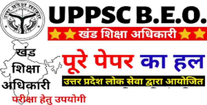 UPPSC BEO Previous Year Paper