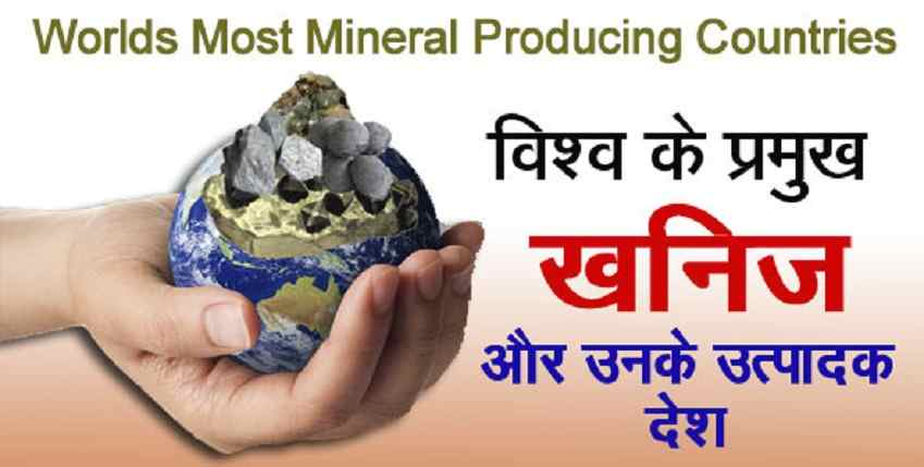 World's Largest Mineral Producing Countries