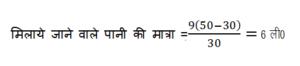 Percentage in Hindi