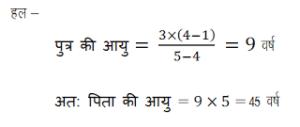 Problems on Ages Formulas