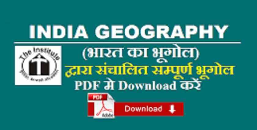 Bharat ka Bhugol PDF