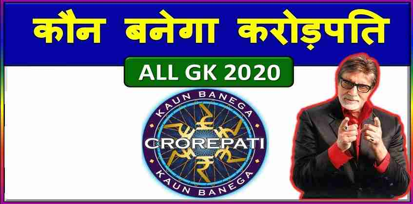 KBC Question with Answer in Hindi