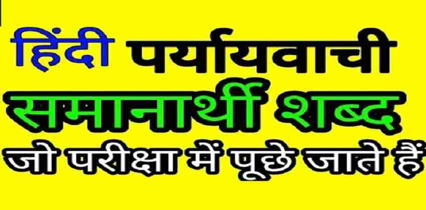 Samanarthi Shabd in Hindi List