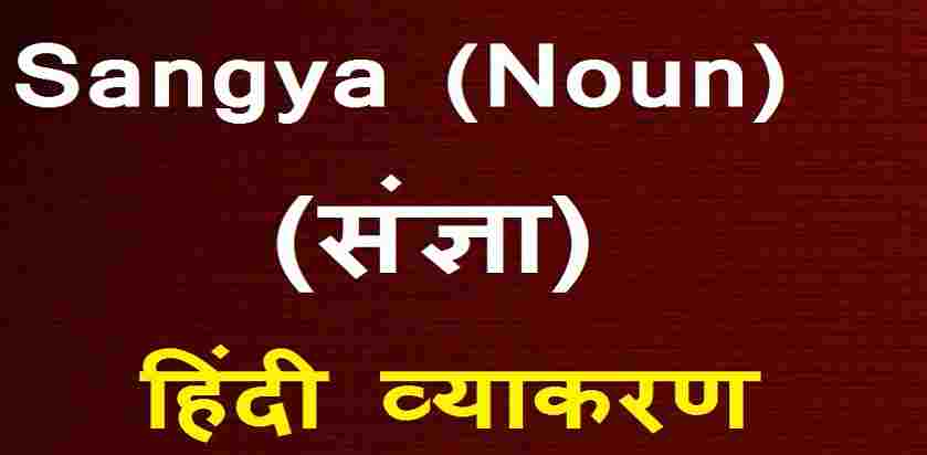 Sangya