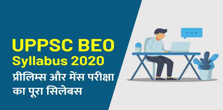 UPPSC BEO Syllabus