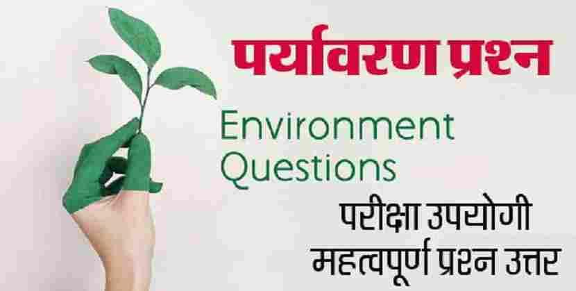 पर्यावरण के बहुविकल्पीय प्रश्न उत्तर