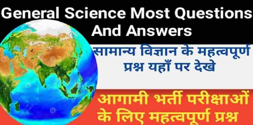 Basic Science Questions and Answers PDF