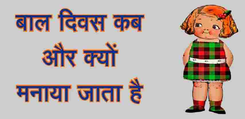Children's Day in Hindi