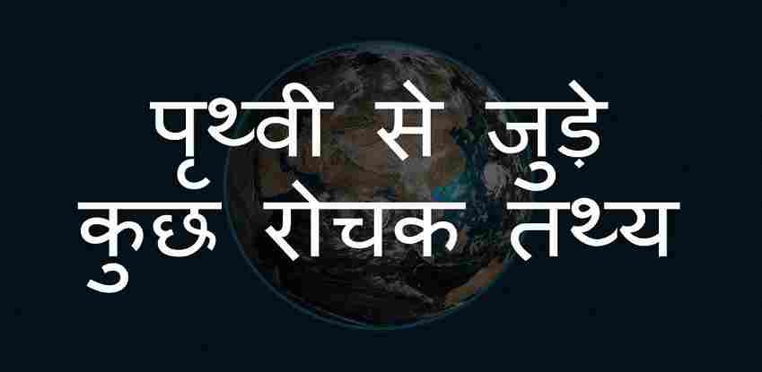 Earth Planet in Hindi