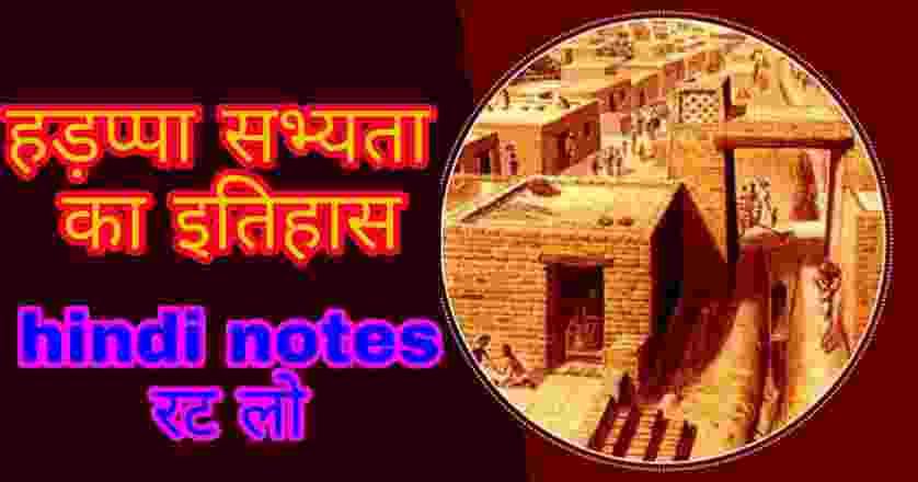 Harappa Sabhyata in Hindi