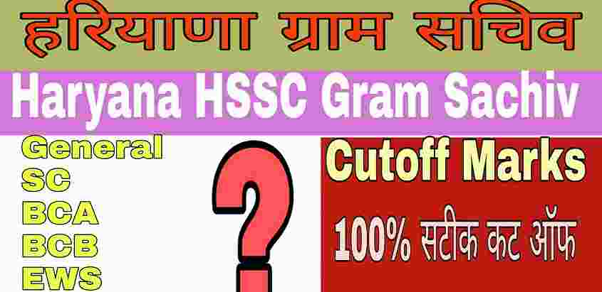 Haryana Gram Sachiv Cut Off
