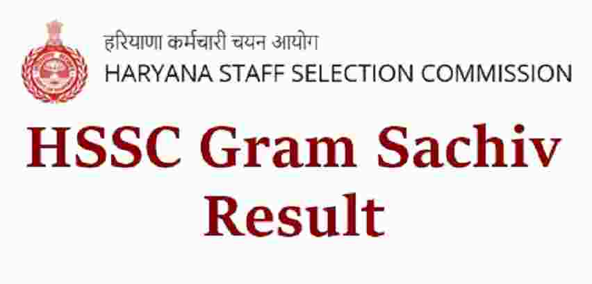 Haryana Gram Sachiv Result