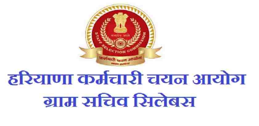 Haryana Gram Sachiv Syllabus